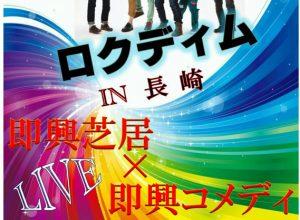 『即興芝居×即興コメディLIVE ロクディム IN 長崎』