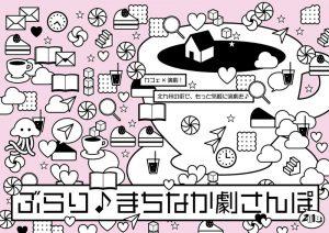 『北九州芸術工業地帯』関連企画ぶらり♪まちなか劇さんぽ2018