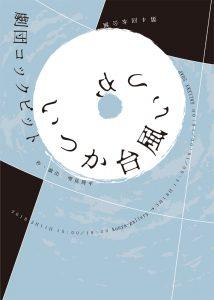 劇団コックピット 第4回本公演『いつか台風いつか』