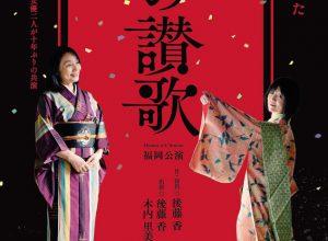劇団go to 第7回公演『愛の讃歌』