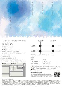 アートユニット豆小僧◎ 第5回本公演『まぁるい、』