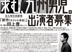 北九州芸術劇場 創造作品『新作(タイトル未定)』出演者募集チラシ