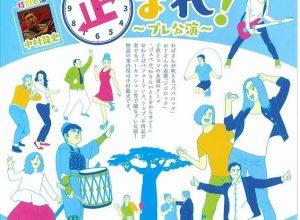 シーハットおおむら 市民ミュージカル『時間よ、止まれ!』プレ公演