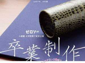 ゼロソー 小柳銀 大学院修了記念公演『卒業制作~ジンジャーエールのエールってどういう意味?~』
