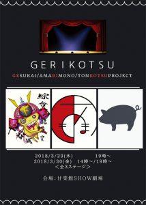 「GERIKOTSU」