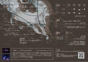 演劇ユニットMr.daydreamer #1 Re:start公演『仮題:春、麒麟の羽音』