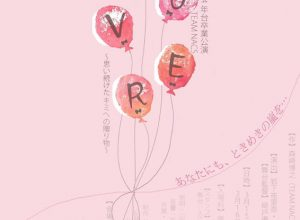 福岡大学演劇部2014年台卒業公演『LOVER~思い続けた君への贈り物~』