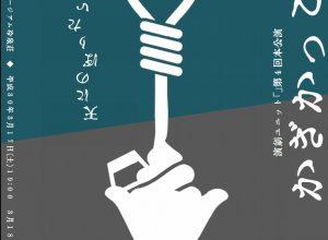 演劇ユニット「」 第4回本公演『かぎかっこ』