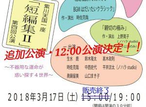 紫川天国一座 第4回公演『短編集Ⅱ』~不器用な運命が惑い探す4世界~