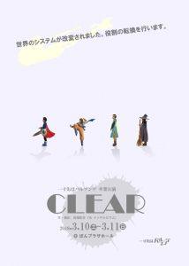 一寸先はパルプンテ 卒業公演『CLEAR』