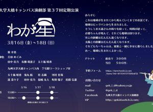 九州大学大橋キャンパス演劇部 第37回定期公演『わが星』