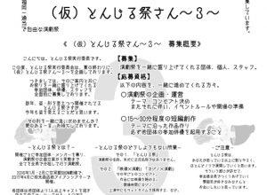 「(仮)とんじる祭さん~3~」