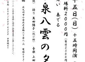 表現集団万華鏡×侘び助コラボ企画第二弾 語り舞い奏でる『小泉八雲の夕べ』