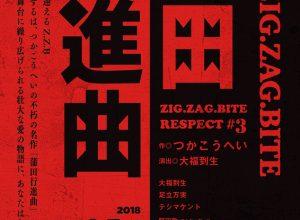 劇団ZIG.ZAG.BITE RESPECT #3『蒲田行進曲』