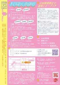 空間再生事業劇団GIGA『夢野久作劇場〜ギガ夢かわいい〜』