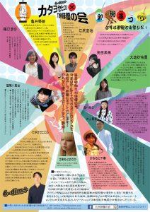 『カタヨセヒロシ×九州俳優の会 即興まつり』