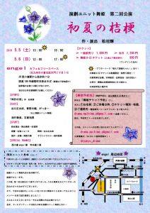 演劇ユニット舞姫 第二回公演『初夏の桔梗』