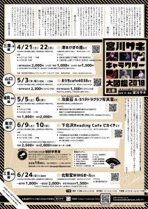 『宮川サキのキャラクター大図鑑2018』