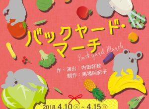 ナシカ座 旗揚げ公演『バックヤード・マーチ』