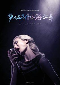 劇団ピロシキマン 第6回公演『ライムライトを浴びて』