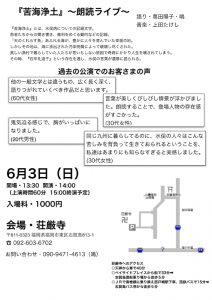 侘び助 朗読ライブ『苦海浄土』