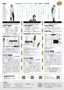 劇団5454 第12回公演『トランスイマー』