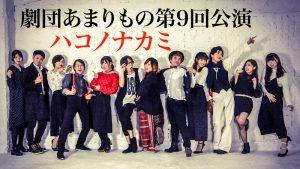 劇団あまりもの 第9回公演『ハコノナカミ』
