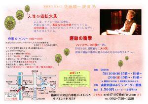 演戯集団ばぁくう 佐藤順一読演95『人生の回転木馬』『運命の衝撃』