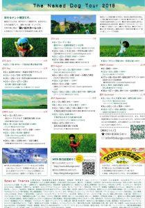 劇団どくんご 公演第32番『誓いはスカーレット』