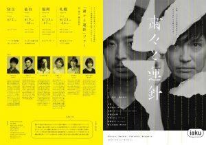 iaku 『粛々と運針』2018年ツアー