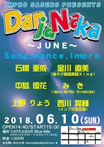 IMPRO SASEBO PRESENTS『DanJaNaKa』