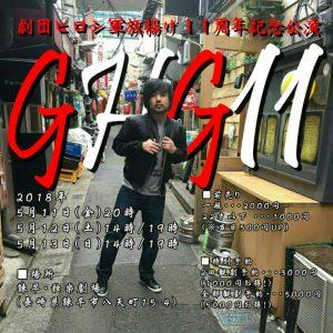 劇団ヒロシ軍 旗揚げ11周年記念公演『GHG11』