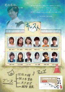 九州産業大学演劇研究部 学文祭公演『花の名は。』