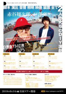 パインソー 16th バイナリーツアー2018 初夏『BROTHER B75』