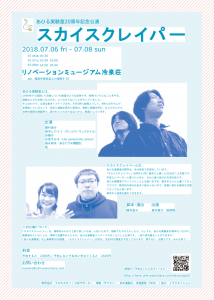 あひる実験室20周年公演 あひるなんちゃら関村個人企画 in 福岡『スカイスクレイパー』
