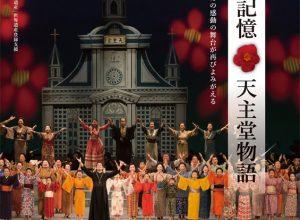 市民ミュージカル『赤い花の記憶 天主堂物語』