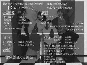 劇団あまりもの&Unit Atlas合同公演『クロワッサン』