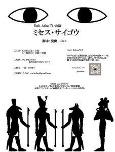 Unit Atlas プレ公演『ミセス・サイゴウ』