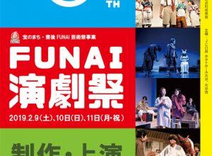 第4回FUNAI演劇祭参加団体募集