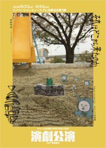 がらくた宝物殿 50周年(気取り)演劇公演 with 陰湿集団『それはどこから来たのか』/『マグロデリバリー』