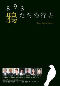 福津市複合文化センター自主事業 Happy Hunting Ground+『鴉たちの行方』