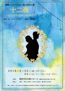 想組~こころぐみ~ 第4回本公演『十二夜~またはお望みのもの~』