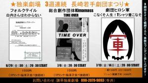 コマゲキジョウな日々(第3回)~3週連続長崎若手劇団まつり~