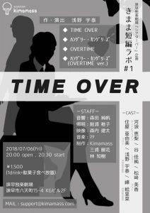 独楽劇場のシアターバー 総合創作団体Kimamass きまま短編ラボ#1『TIME OVER』