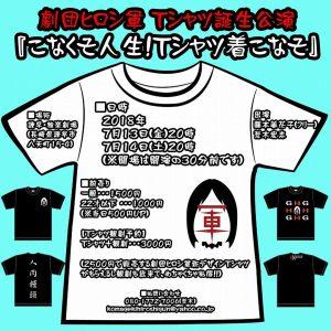 劇団ヒロシ軍 Tシャツ誕生公演『こなくそ人生!Tシャツ着こなそ』