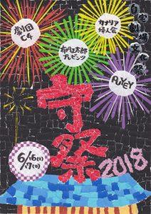 自宅劇場文化祭『守祭2018』