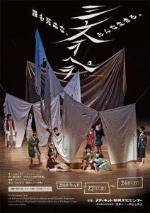 宮崎県立芸術劇場プロデュース 「演劇・時空の旅」シリーズ#8『三文オペラ』