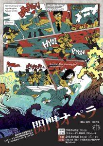 非・売れ線系ビーナス 第24回公演『関門オペラ』