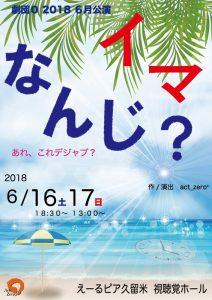 劇団0『イマなんじ?』