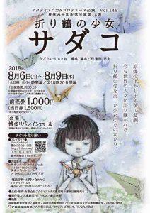 アクティブハカタプロデュース公演vol.145 夏休み平和祈念公演第14弾『折り鶴の少女 サダコ』